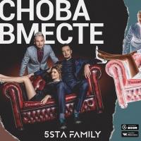 5sta Family - Снова Вместе (O'Neill & Ramirez Remix)