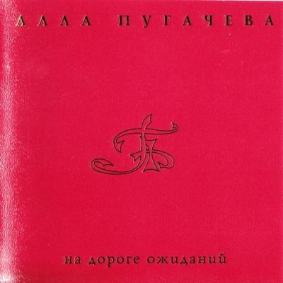 Алла Пугачева - На дороге ожиданий