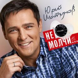 Юрий Шатунов - Я и ты