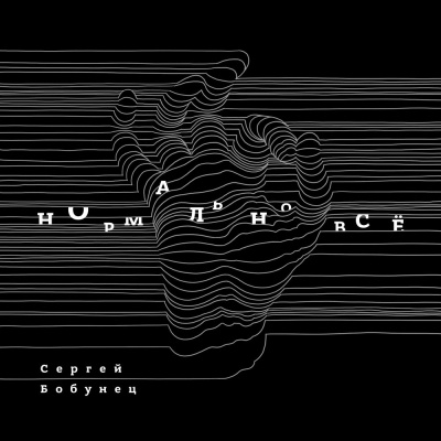 Сергей Бобунец - Нормально всё (Album)