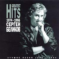 Greatest Hits 1974-1994