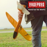 Ундервуд - Ракеты на Марс (Single)