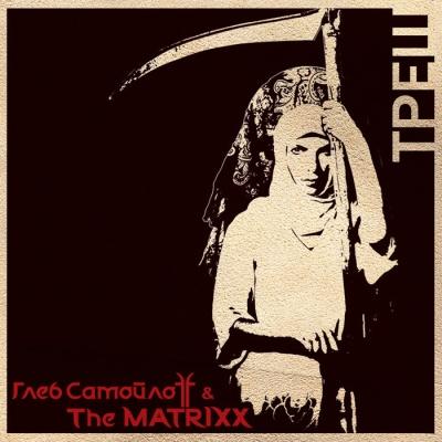 The Matrixx - ТРЕШ