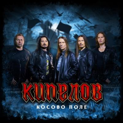 Валерий Кипелов - Косово Поле (Single)