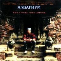 Аквариум - Кострома Mon Amour