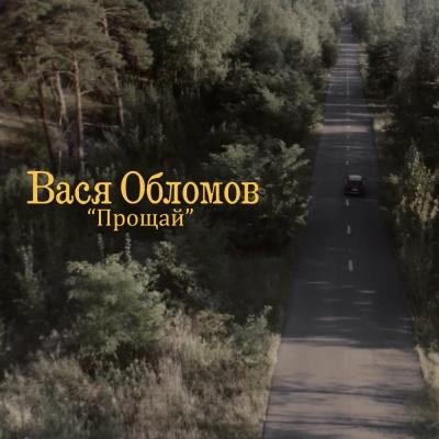 Вася Обломов - Прощай