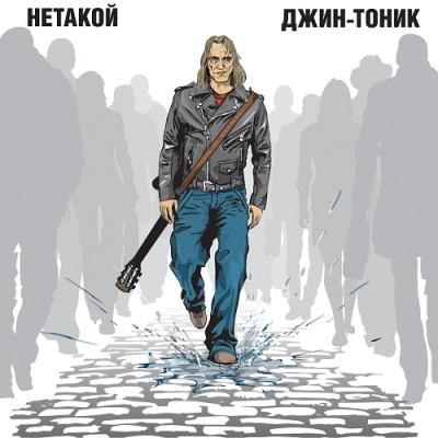 ДЖИН-ТОНИК - Нетакой