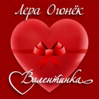 Лера Огонёк - Валентинка