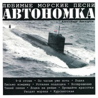 Александр Викторов - Субмарина