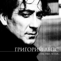 Григорий Лепс - Спасибо, Люди