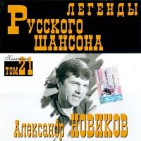 Александр Новиков - Расстанься С Ней