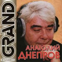 Анатолий Днепров - Верю Я