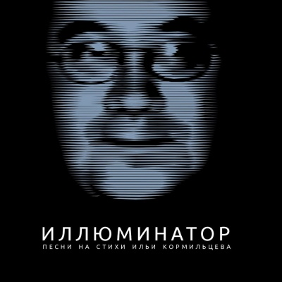 Линда - Иллюминатор. Песни на стихи Ильи Кормильцева