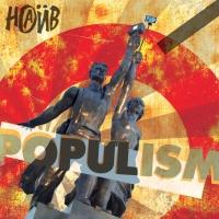 Наив - Populism