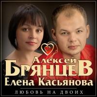 Алексей Брянцев (2) - Любовь На Двоих