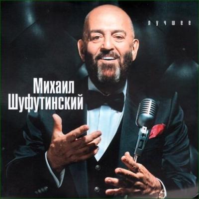 Михаил Шуфутинский - Лучшее