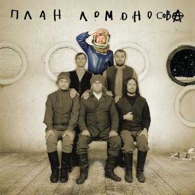 План Ломоносова - Альбом №1