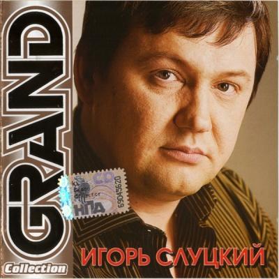 Игорь Слуцкий - Лучшее