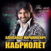 Александр Марцинкевич И Группа Кабриолет - Ты Моя Музыка