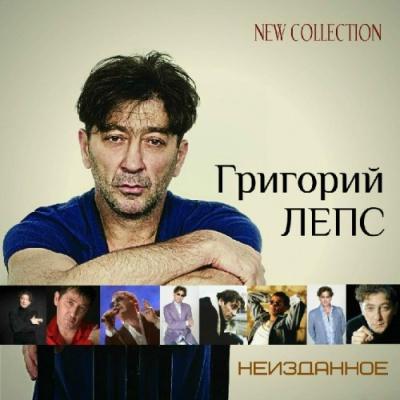 Григорий Лепс - Неизданное