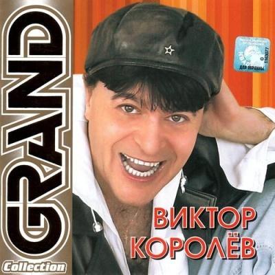 Виктор Королёв - Я Тебя Сегодня Целовал