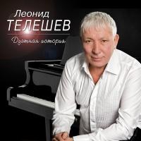 Леонид Телешев - Тост За Друзей