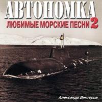 Александр Викторов - Глубина