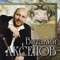 Виталий Аксёнов - 50-Ый Скорый