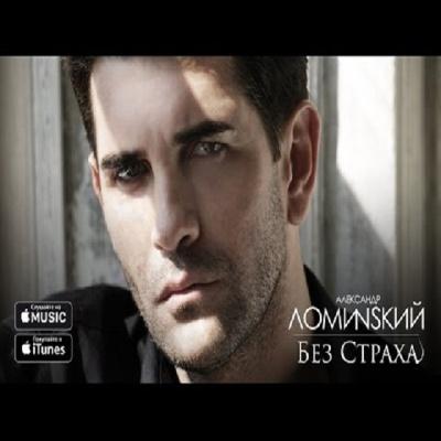 Александр Ломинский - Без Страха