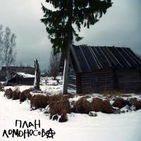 План Ломоносова - Альбом №3
