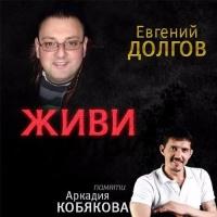 Евгений Долгов - Живи
