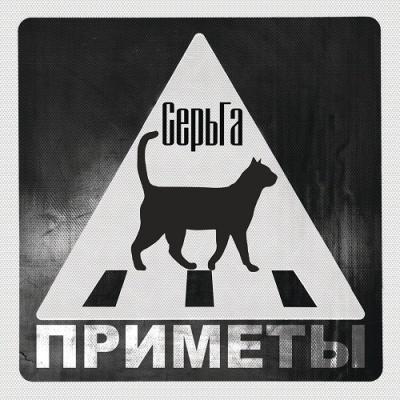 СерьГа - Приметы