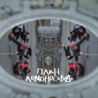План Ломоносова - Альбом №2