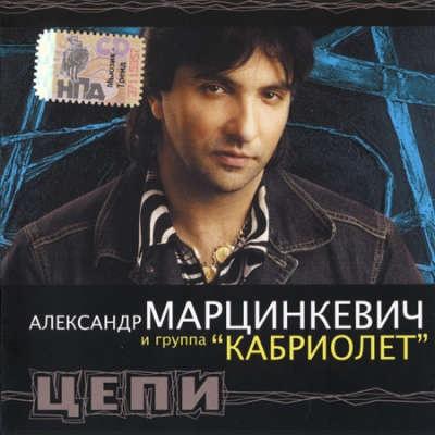Александр Марцинкевич И Группа Кабриолет - Цепи
