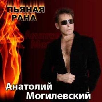 Анатолий Могилевский - Пьяная Рана