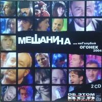 Танцы Минус - Мешанина (CD 1)