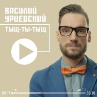 Василий Уриевский - Самый Лучший Начальник