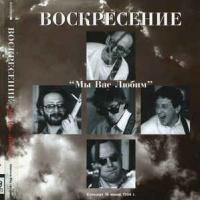 Мы Вас Любим; Концерт 16 Июня 1994 Г.