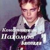 Константин Пахомов - Баллада О Любви