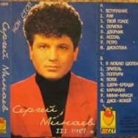 Сергей Минаев - Нон Стоп Iii 1987