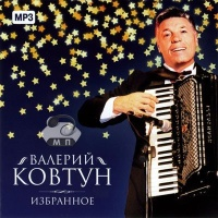 Валерий Ковтун - Альбом