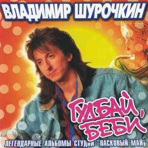 Владимир Шурочкин - Гудбай, Беби