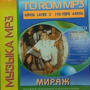 Мираж - Новая Полная Коллекция. Выпуск №39