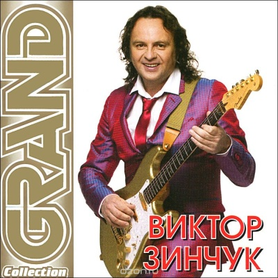Виктор Зинчук - Grand Collection