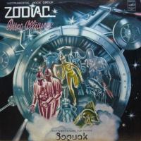 Zodiac - Провинциальное Диско