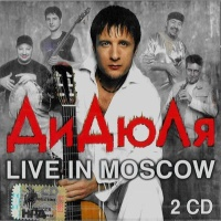 Дидюля - Live in Moscow v.1