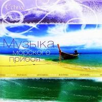 Ethna - Музыка Морского Прибоя