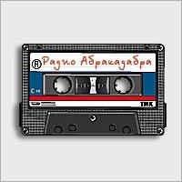 Радио Абракадабра