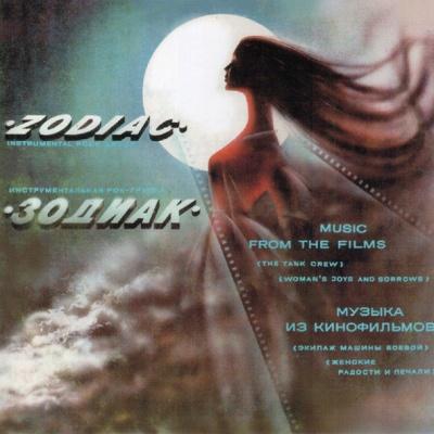 Zodiac - Музыка из кинофильмов