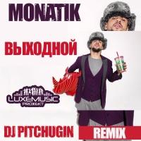Monatik - Выходной